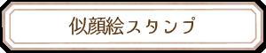 NigaoeKuukailaHPPC用ボタン似顔絵スタンプ1