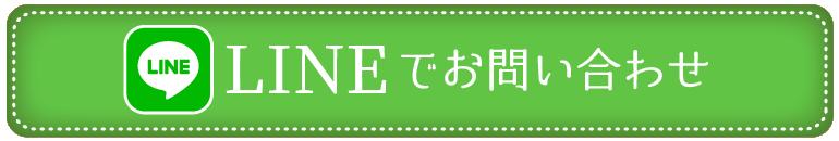 LINEでのお問合せボタン1