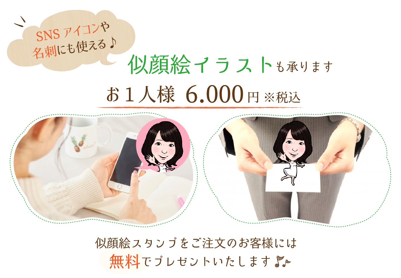 Kuukaila似顔絵LINEスタンプ似顔絵イラスト1_1