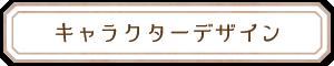 NigaoeKuukailaHPPC用ボタンキャラクター1