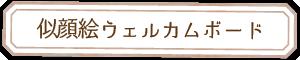 NigaoeKuukailaHPPC用ボタン似顔絵ウェルカムボード1